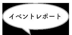 ネイチャーランド能勢主催イベント