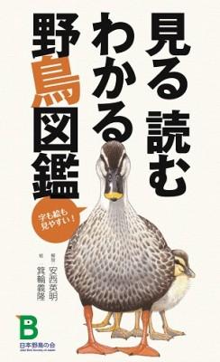 見る読むわかる野鳥図鑑_表紙