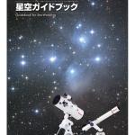 星空ガイドブック